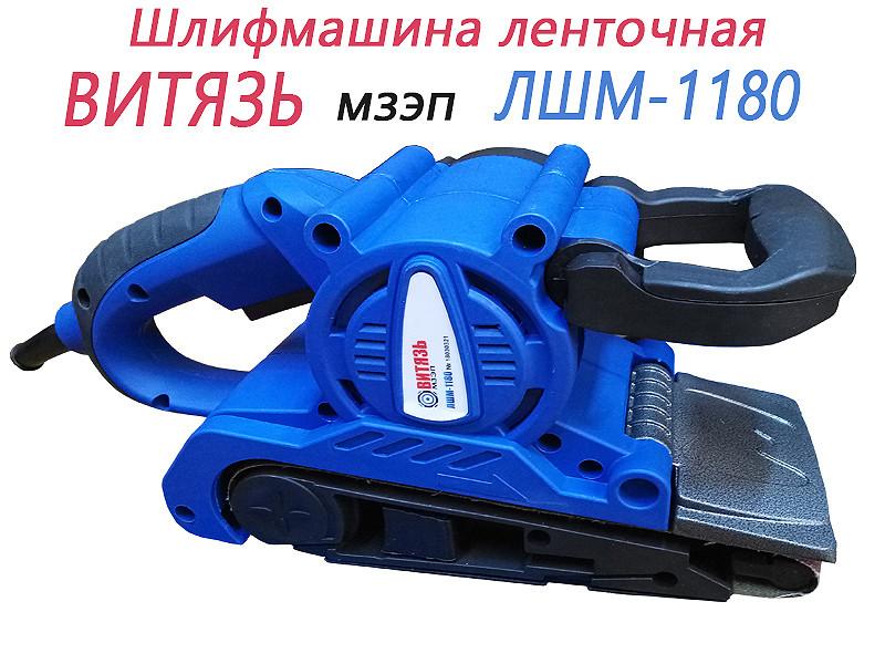 Шлифмашина ленточная Витязь ЛШМ-1180