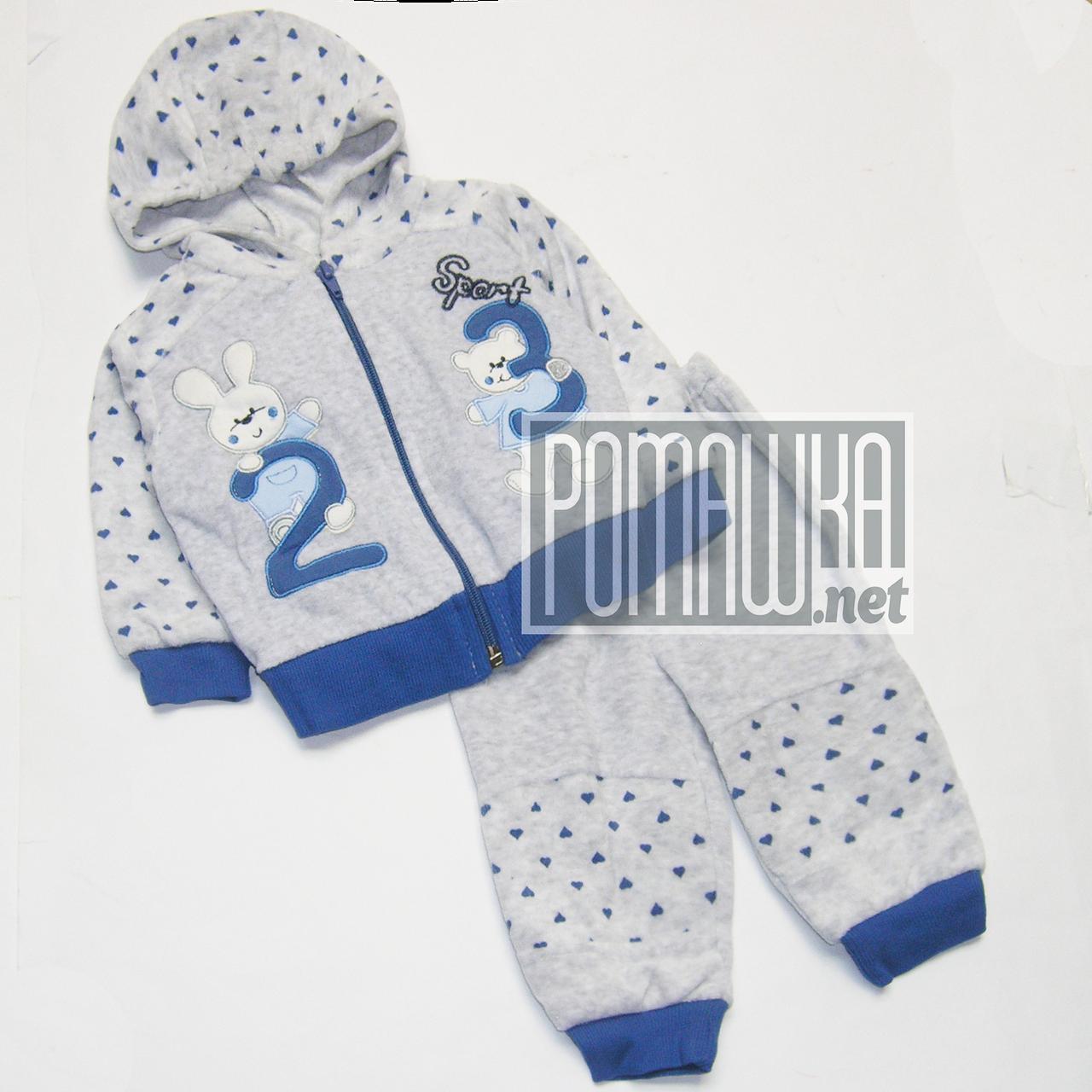 Дитячий велюровий теплий костюмчик р. 68 (3 4 5 місяців) для хлопчика весна осінь ВЕЛЮР Туреччина 3467 Сірий