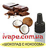 """Ароматизатор миксовый """"Молочный шоколад-Кокос"""" 5 мл"""