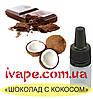 "Ароматизатор миксовый ""Молочний шоколад-Кокос"" 10 мл"