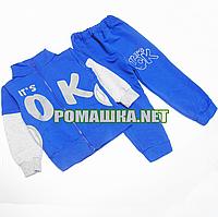 Детский спортивный костюм р. 104-110 для мальчика плотный трикотаж ткань ФУТЕР ДВУХНИТКА 3817 Голубой 110