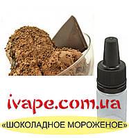 """Ароматизатор миксовый """"Шоколадне морозиво"""" 10 мл"""