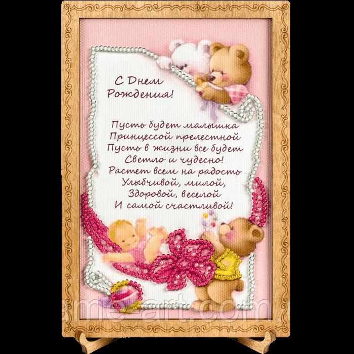 Открытка для вышивания бисером FLO-038 С Днем Рождения, 10*15см