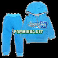 Дитячий спортивний костюм для хлопчика р. 80-86 з товстим начосом тканина ФУТЕР ТРЕХНИТКА 3534 Бірюзовий 80, фото 1