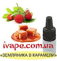 """Ароматизатор миксовый """"Карамель-Суниця"""" 10 мл"""