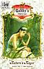 Чай зеленый крупнолистовой Gabby's Магия природы 100 г.