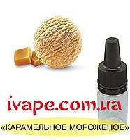 """Ароматизатор миксовый """"Карамельное мороженое"""" 5 мл"""