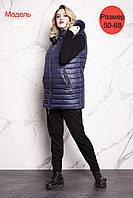 Женская весенняя стеганная жилетка с натуральным мехом на капюшоне. Большие размеры р- 50 - 68.Цвет синий