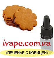 """Ароматизатор миксовый """"Печиво з корицею"""" 10 мл, Польща"""