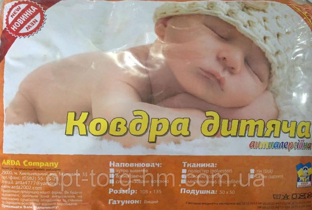 Шерстяное детское одеяло 105*135 ARDA Company (шерсть/поликоттон)