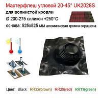 Крышная проходка Мастерфлеш черный угловой (Ø200-280 мм) 20-45° универсальный кровля волной