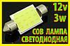 Светодиодные лампы №01 COB белая C5W SV8,5 Festoon 36мм светодиодная лампа 12V LED светодиод