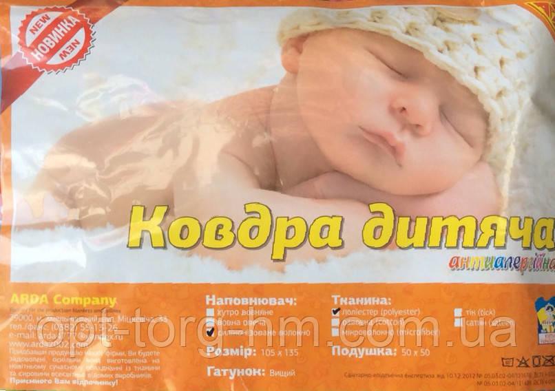 Детское одеяло 105*135 + подушка 50*50 ARDA Company