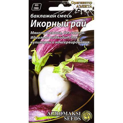 Смесь ранних сортов баклажана «Икорный рай» (0,3 г) от Agromaksi seeds, фото 2