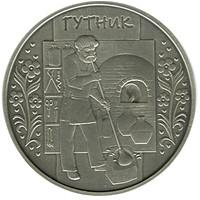 Гутник Срібна монета 10 гривень срібло 31,1 грам
