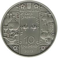Гутник Срібна монета 10 гривень срібло 31,1 грам, фото 2
