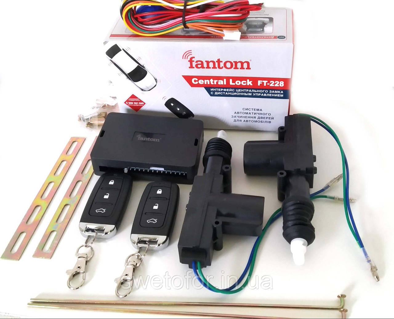 Центральный замок на авто Fantom FT-228 с динстанционным управлением. Функция открытие багажника!