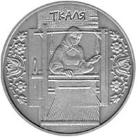 Ткаля Срібна монета 10 гривень срібло 31,1 грам