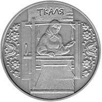 Ткаля Срібна монета 10 гривень срібло 31,1 грам, фото 2