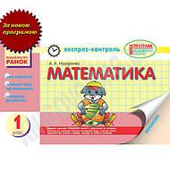 Математика Експрес-контроль 1 клас Нова програма Авт: А. А. Назаренко, Л. В. Максимова Вид-во: Ранок, фото 1