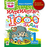Математика 1000 задач 1 клас Збірник задач Нова програма Авт: Беденко М.В. Вид-во: Богдан, фото 1