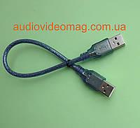 Кабель USB штекер-штекер, длина 30 см, силиконовая оплетка, цвет синий