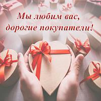 З днем Святого Валентина!
