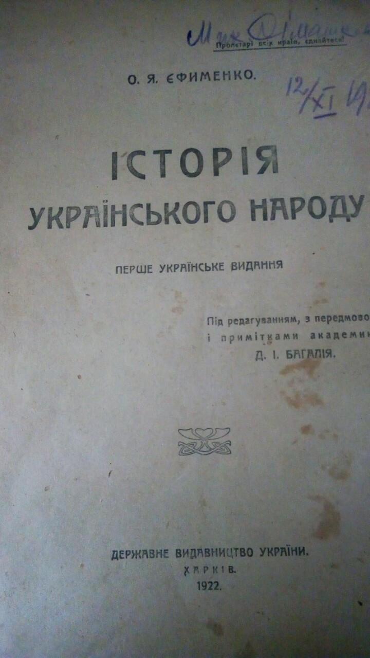 Історія українського народу О.Я Єфименко 1922 рік