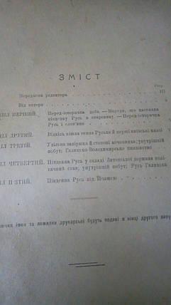 Історія українського народу О.Я Єфименко 1922 рік, фото 2