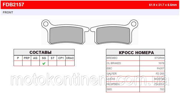 FDB2157SG мотоколодки Ferodo KTM  SX 65 /KTM  SX 85 /HUSQVARNA  CR 65 аналог  KTM 46113030000