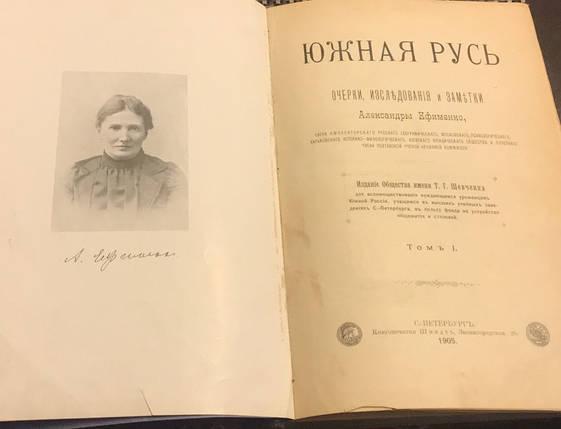 Книга Южная Русь А.Ефименко 1905 год, фото 2