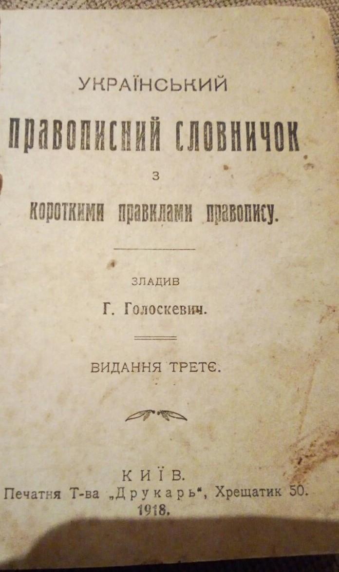 Правописний словничок 1918 р. Г.Голоскевич