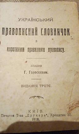Правописний словничок 1918 р. Г.Голоскевич, фото 2