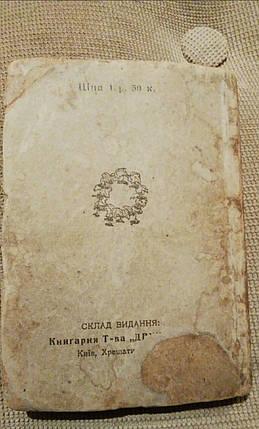 Український правописний словничок 1918 р. Р. Голоскевич, фото 2