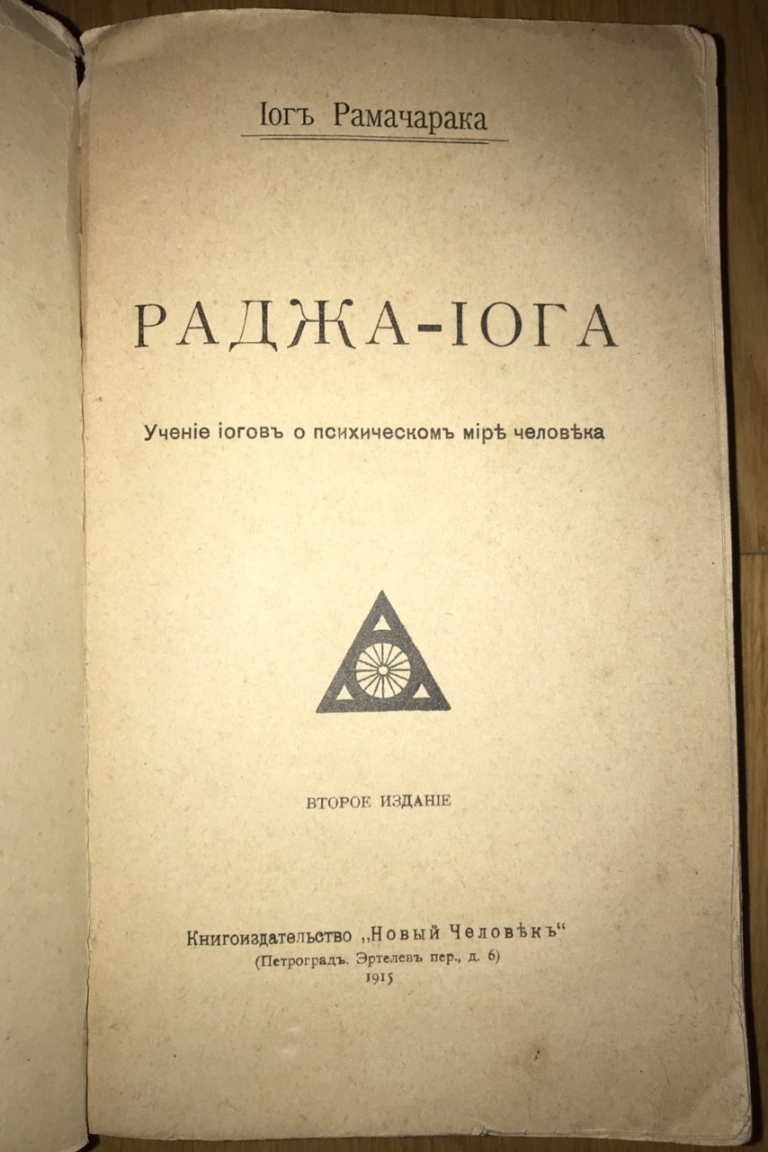 Книга Раджа-йога 1915 год авт Рамачарака