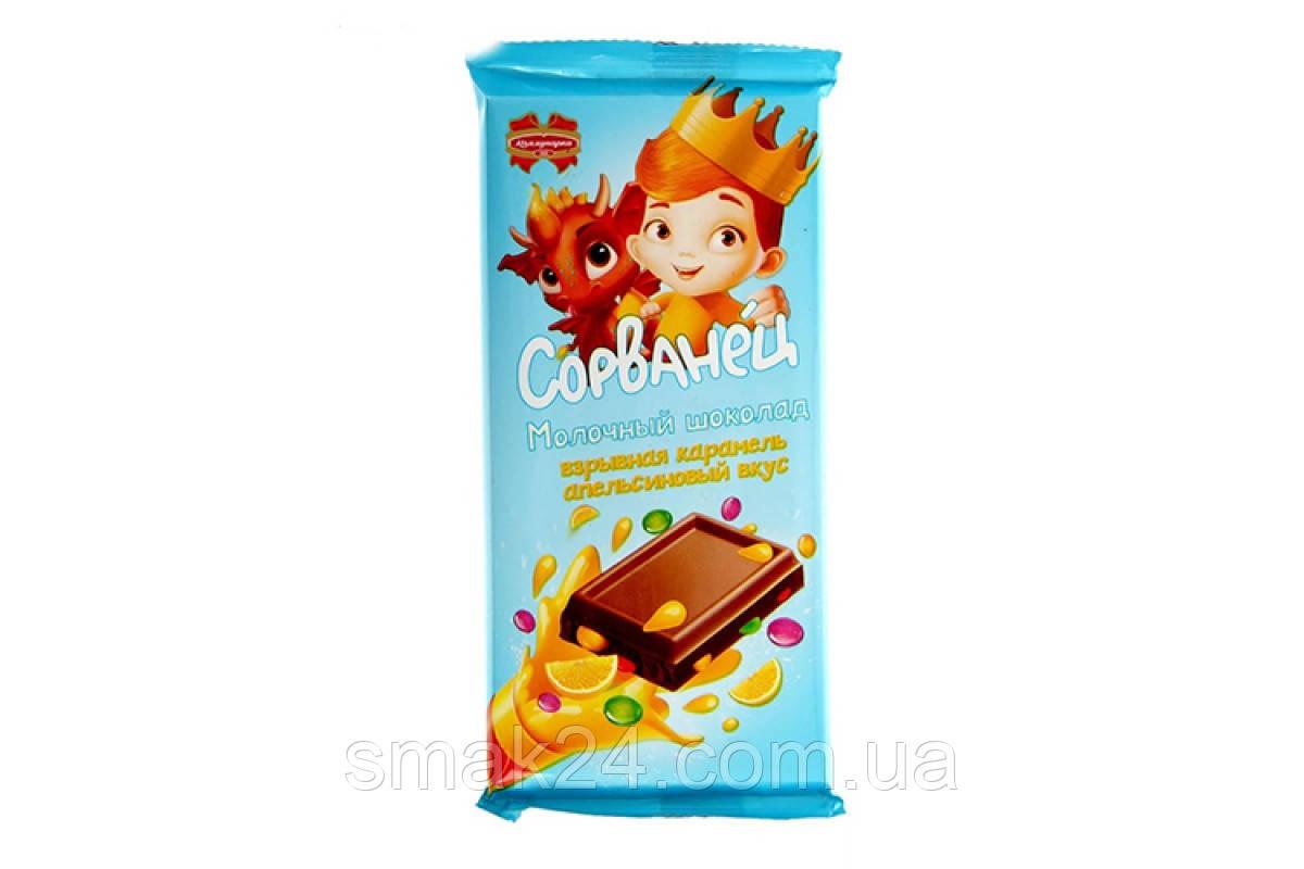 Шоколад молочный СОРВАНЕЦ взрывная карамель апельсиновый вкус Коммунарка  90 г Беларусь