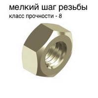 Гайка c мелким шагом резьбы М10х1.25 шестигранная DIN 934 оцинкованная класс прочности 8