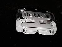 Накладка на лючок бензобака Skoda Octavia A5 (2010-2013) нержавейка