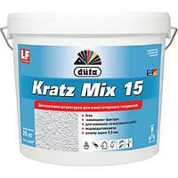 Фасадна декоративна штукатурка «баранець» Dufa Kratz Mix 15 25кг