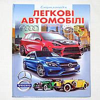 """Дитяча енциклопедія """"Легкові автомобілі"""" частина 1"""