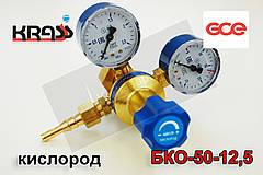 KRASS Редуктор кисневий БКО 50 12,5 арт. 2117501
