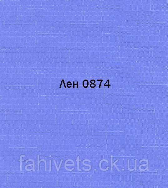 Рулонні штори відкритого типу LEN (м.кв.) 0874