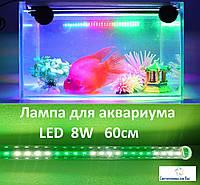 Фитолампа светодиодная линейная для аквариумов led 8w 60см
