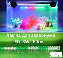 Фитолампа светодиодная линейная для аквариумов led 8w 220V 60см