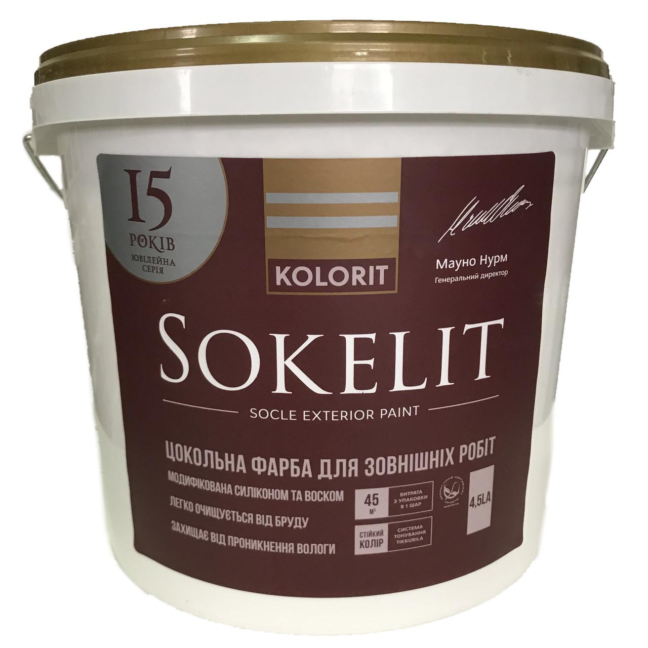Фарба фасадна силіконова Kolorit Sokelit 4.5л