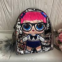 Рюкзак для девочки с паетками и лол