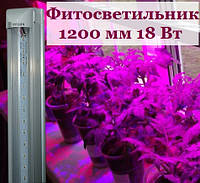 LED фитосветильник 1200 мм T8-2835-1.2FS R:B=4:2 для растений сине-красный