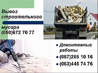 Вывоз строительного мусора, демонтаж  в городе Днепр и Днепропетровской области