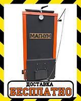 """Шахтный котел Холмова """"Магнум+"""" - 12 кВт. Длительного горения!"""
