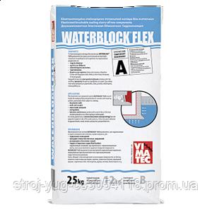 Двухкомпонентный эластичный гидроизоляционный раствор WATERBLOCK FLEX А+В, 25 кг А+12 кг В